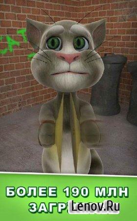 Talking Tom Cat v 3.10.0.163 Mod (Unlimited Food)