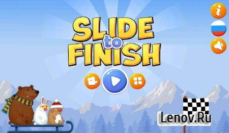 Slide to Finish v 1.0.1