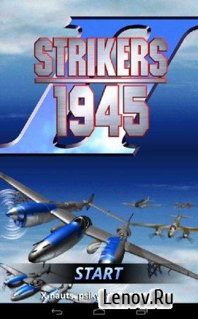 STRIKERS 1945-2 v 2.0.5 Мод (бесконечные камни)