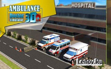Ambulance Rescue Simulator 3D v 1.5 Мод (много денег)