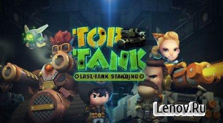 TOP TANK: LAST TANK STANDING (обновлено v 1.1.5)