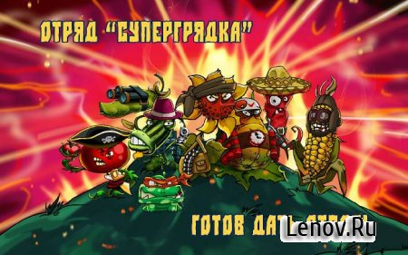 Zombie Harvest v 1.1.10 Мод (много денег)