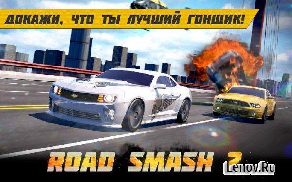 скачать игру на андроид road smash 2 с бесконечными деньгами