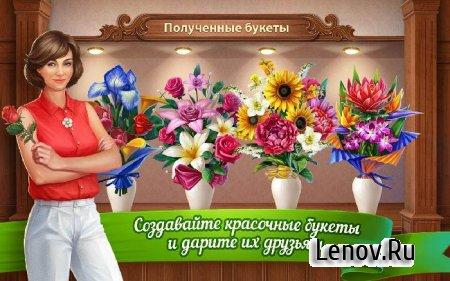 Цветочная Комната (обновлено v 1.3.15) Мод (много денег)