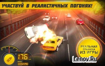 Road Smash 2: Hot Pursuit (обновлено v 1.4.9) Мод (много денег)