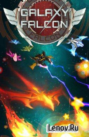 Galaxy Falcon v 1.3.9 Мод (бесконечные деньги)