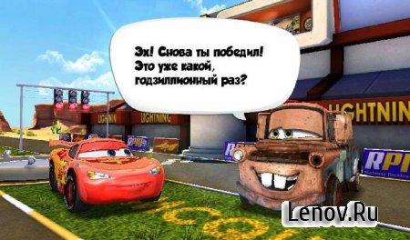 Cars: Fast as Lightning v 1.3.4d Мод (много денег)