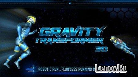 Gravity Transformer v 1.0 Мод (много денег)