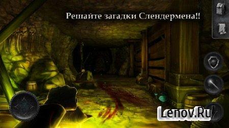 Slender Man Origins 2 Saga (обновлено v 1.0.11) Мод (много денег)