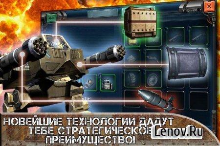 Красная Угроза v 3.3.1