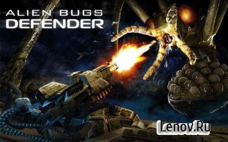 Alien Bugs Defender (обновлено v 1.2.1) Мод (много денег)