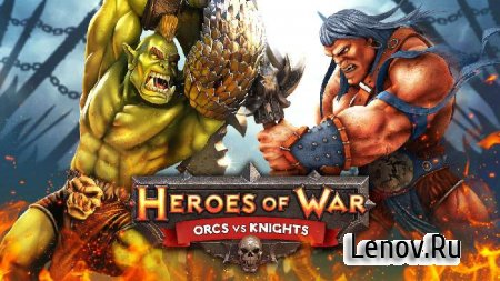 Heroes of War: Orcs vs Knights (обновлено v 1.2.3)