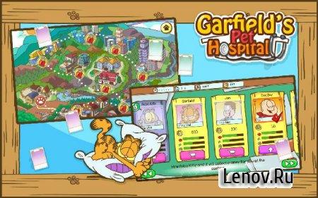 Garfield's Pet Hospital (обновлено v 1.2) Мод (много денег)