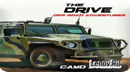 THE DRIVE -Off Road Adventures (обновлено v 1.4)