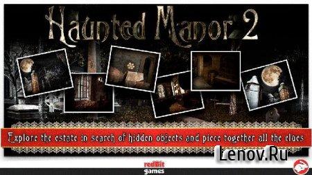 Haunted Manor 2 - Full Version (обновлено v 1.8)