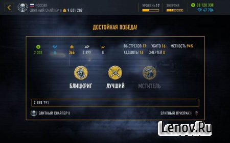 Sniper Arena: PvP Army Shooter v 1.0.0 Мод (много денег)
