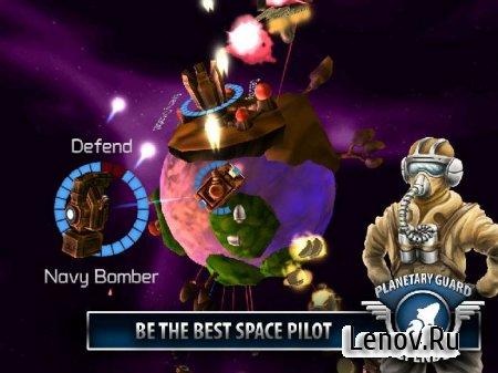 Planetary Guard:Defender v 1.1.0 Мод (много денег)