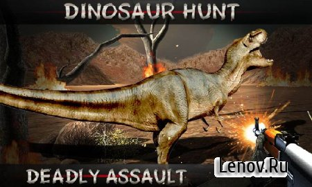 Dinosaur Hunt - Deadly Assault (обновлено v 2.1) (Mod Money)