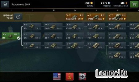 World of Tanks Blitz v 7.8.0.584
