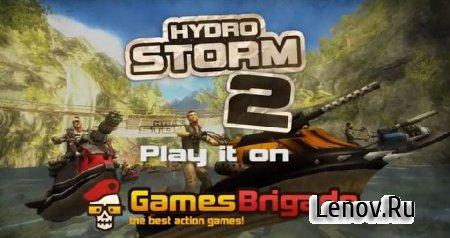 Hydro Storm 2 v 1.0 Мод (бесконечные патроны)
