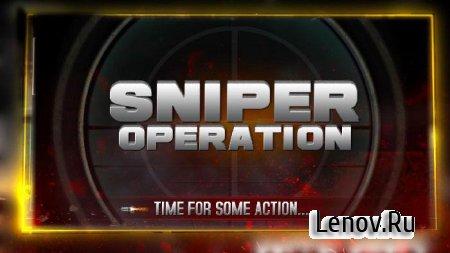 Sniper Operation v 1.2 Мод (бесплатные покупки)