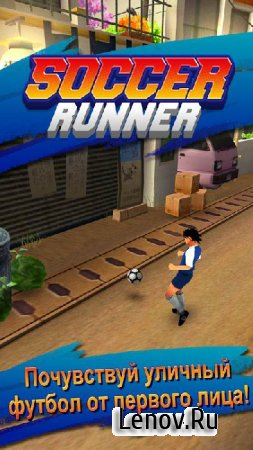 Soccer Runner: Football rush! v 1.0.4 Мод (много денег)