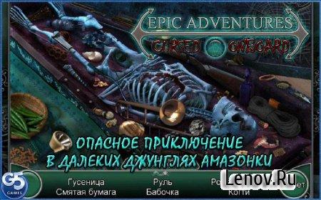 Epic Adventures: Cursed Onboard v 1.1 (Full)