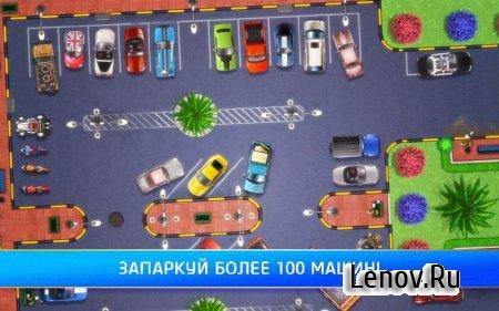 Parking Mania v 1.0.0 Мод (Unlocked)
