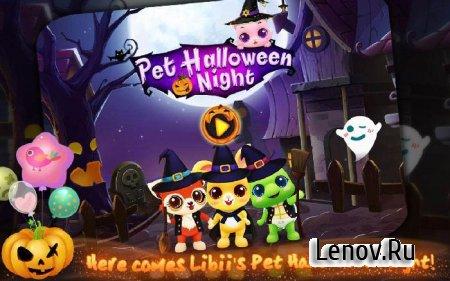 Pet Halloween Night v 1.0 Мод (разблокированы все предметы)