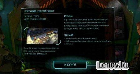 XCOM®: Enemy Within (обновлено v 1.7.0) Мод