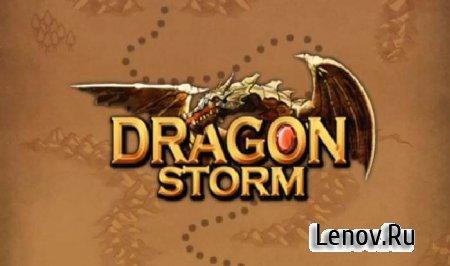 Dragon Storm v 1.3.2 Мод (много денег)