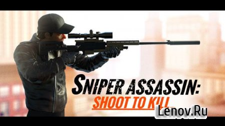 Sniper 3D Assassin v 3.1.0 (Mod Money)