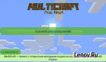 MultiCraft v 1.16.3 Мод (много денег)