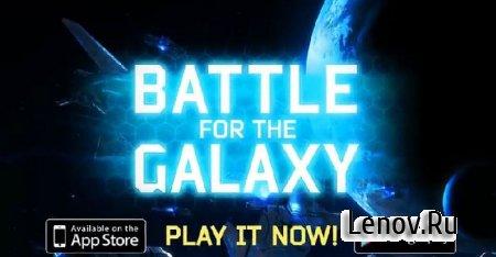 Битва за Галактику v 3.3.8 Мод (бессмертие)
