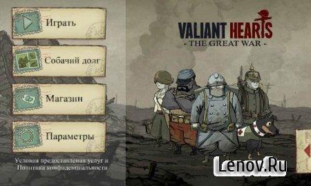 Valiant Hearts: The Great War (обновлено v 1.0.4) (Full)