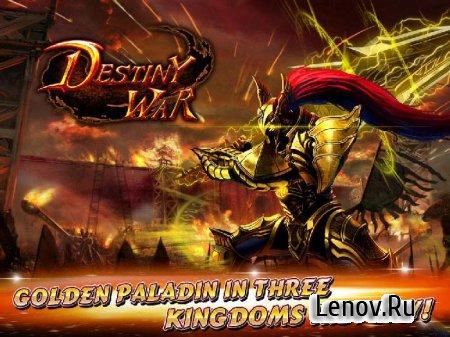 Destiny War v 1.0.1 Мод (облегчения игры)