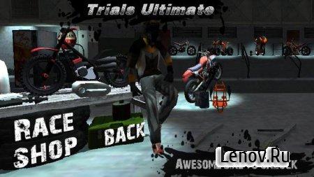 Trials Ultimate 3D HD (обновлено v 1.0.8)