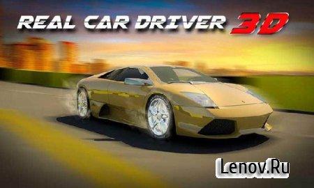 Real Car Driver 3D Racing v 1.3 Мод (много денег)