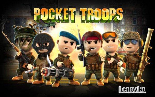 скачать игру pocket troops на андроид мод много денег