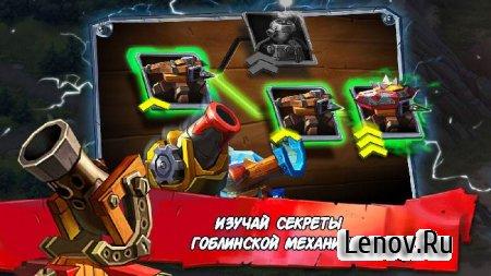 TD: Защитники для ВКонтакте (обновлено v 1.5.387) Мод (много денег)