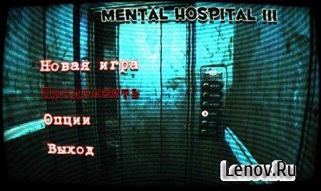 Mental Hospital III (обновлено v 1.0.1.02)
