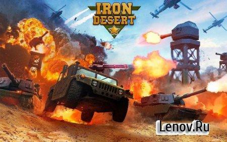 Iron Desert (обновлено v 5.9) Мод (много денег)