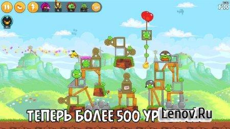 Angry Birds (обновлено v 6.0.6) Мод (много денег и усилений)