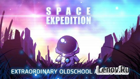 Space Expedition (обновлено v 1.1)