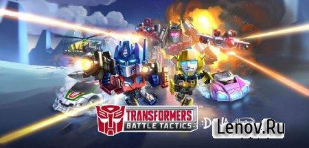 TRANSFORMERS: Battle Tactics (обновлено v 1.0.10)