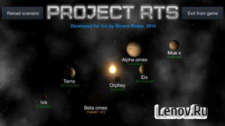 Project RTS (обновлено v 0.3.25) (Full)