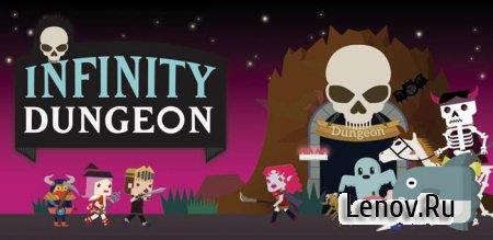 Infinity Dungeon v 3.1.9 Мод (много денег)