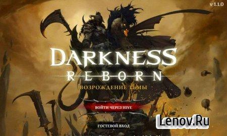 Darkness Reborn (обновлено v 1.5.6) Mod (бессмертие + атака)