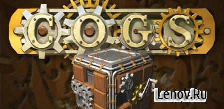 Cogs (обновлено v 1.1 build 1420525069)