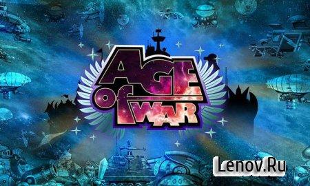 Эпоха войны v 1.3.9 Мод (много денег)